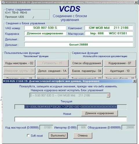 VCDS 12.12 TÉLÉCHARGER
