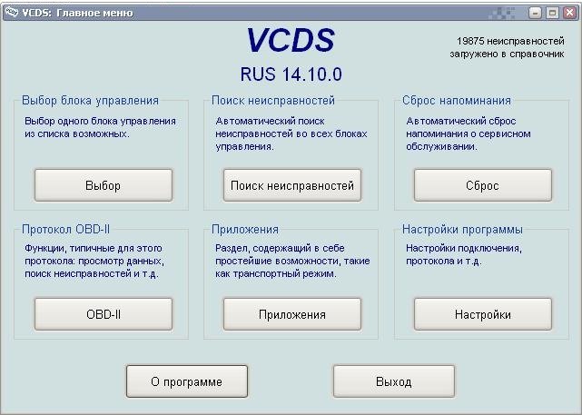 VCDS 0410