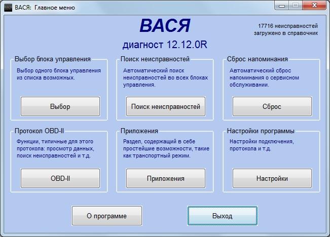 Вася Диагност 11.11.2 Rus Скачать